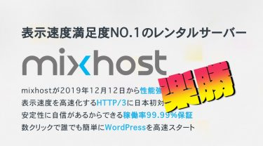【2020年最新】XSERVERからmixhostへの確実な移行手順と失敗談 WordPress編