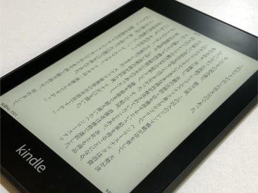 週刊Kindle Paperwhite 徹底活用 第4回 【読書の習慣化記録】
