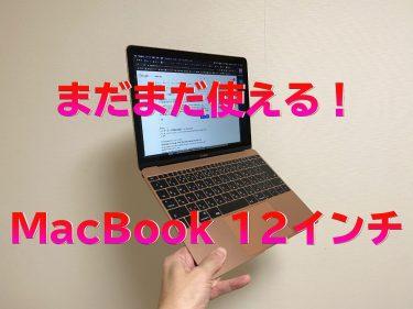 2020年も元気!まだまだ使えるMacBook 12インチはサブマシン、旅のお供として最強!